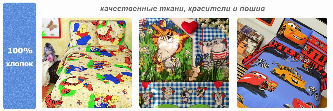 ТОБI - Постельное белье для детей и старше...